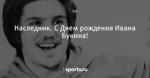 Наследник. С Днем рождения Ивана Букина!