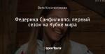 Федерика Санфилиппо: первый сезон на Кубке мира