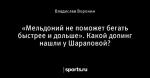 «Мельдоний не поможет бегать быстрее и дольше». Какой допинг нашли у Шараповой?