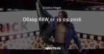 Обзор RAW от 19.09.2016