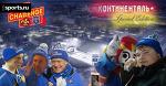 Это наш Winter Classic! «Континенталь» Special Vlog Edition