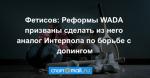 Фетисов: Реформы WADA призваны сделать из него аналог Интерпола по борьбе с допингом
