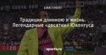 Традиция длинною в жизнь. Легендарные «десятки» Ювентуса - Black and White Stripes - Блоги - Sports.ru
