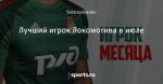 Лучший игрок Локомотива в июле