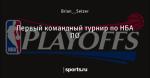 Первый командный турнир по НБА ПО