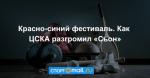 Красно-синий фестиваль. Как ЦСКА разгромил «Сьон»