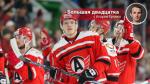 """Может ли """"Автомобилист"""" выиграть Кубок Гагарина? Еронко – о феномене самой крутой команды КХЛ"""