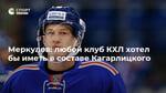 Меркулов: любой клуб КХЛ хотел бы иметь в составе Кагарлицкого