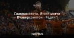 Славная охота. Итоги матча Вулверхэмптон - Рединг