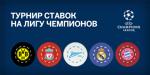 Топик для турнира группы AB и CD 5-ый тур. - В нашей лавке суперставки - Блоги - Sports.ru