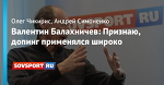 Валентин Балахничев: Признаю, допинг применялся широко