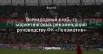 Всенародный клуб. 13 маркетинговых рекомендаций руководству ФК «Локомотив»