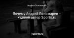 Почему Андрей Пономарев – худший автор Sports.ru
