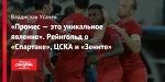 «Промес — это уникальное явление». Рейнгольд о «Спартаке», ЦСКА и «Зените»