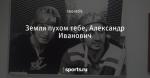 Земля пухом тебе, Александр Иванович