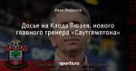 Досье на Клода Пюэля, нового главного тренера «Саутгемптона»