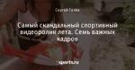 Самый скандальный спортивный видеоролик лета. Семь важных кадров - Город Ижевск - Блоги - Sports.ru