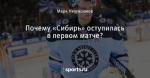 Почему «Сибирь» оступилась в первом матче?