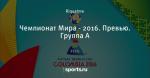 Чемпионат Мира - 2016. Превью. Группа A