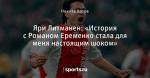 Яри Литманен: «История с Романом Еременко стала для меня настоящим шоком»