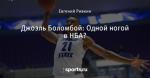 Джоэль Боломбой: Одной ногой в НБА?