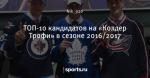 ТОП-10 кандидатов на «Колдер Трофи» в сезоне 2016/2017