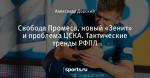 Свобода Промеса, новый «Зенит» и проблема ЦСКА. Тактические тренды РФПЛ
