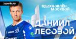 Лесовой подписал с «Динамо» 5-летний контракт