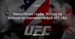 Невоспетые герои. Взгляд на второй по значимости бой UFC 189