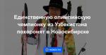 Единственную олимпийскую чемпионку из Узбекистана похоронят в Новосибирске