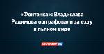 «Фонтанка»: Владислава Радимова оштрафовали за езду в пьяном виде