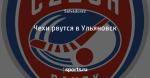 Чехи рвутся в Ульяновск