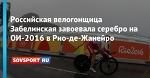 Российская велогонщица Забелинская завоевала серебро на ОИ-2016 в Рио-де-Жанейро - Новости - Советский Спорт