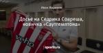 Досье на Седрика Соареша, новичка «Саутгемптона» - Saints' Row - Блоги - Sports.ru