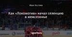 Как «Локомотив» начал селекцию в межсезонье