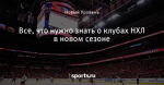 Все, что нужно знать о клубах НХЛ в новом сезоне