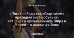 «После победы над «Спартаком» президент клуба объявил: «Утраиваю премиальные!» Ширл и Чижек – о нашем футболе
