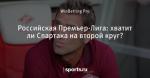 Российская Премьер-Лига: хватит ли Спартака на второй круг?