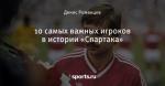 10 самых важных игроков в истории «Спартака»
