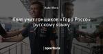 Квят учит гонщиков «Торо Россо» русскому языку