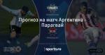 Прогноз на матч Аргентина - Парагвай - Bet Dreams - Блоги - Sports.ru