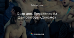 Фото дня. Ярмоленко на фан-секторе «Динамо»