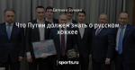Что Путин должен знать о русском хоккее