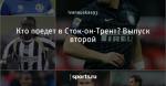 Кто поедет в Сток-он-Трент? Выпуск второй - Дождливый вечер в Стоке - Блоги - Sports.ru