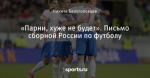 «Парни, хуже не будет». Письмо сборной России по футболу