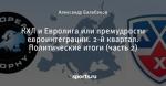КХЛ и Евролига или премудрости евроинтеграции. 2-й квартал. Политические итоги (часть 2)