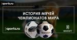 Путь от кожаного мешка до Telstar 18. Эволюция мячей на Чемпионатах Мира