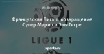 Французская Лига 1: возвращение Супер Марио и Эль-Тигре