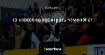 10 способов проиграть чемпионат