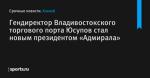 Гендиректор Владивостокского торгового порта Юсупов стал новым президентом «Адмирала»